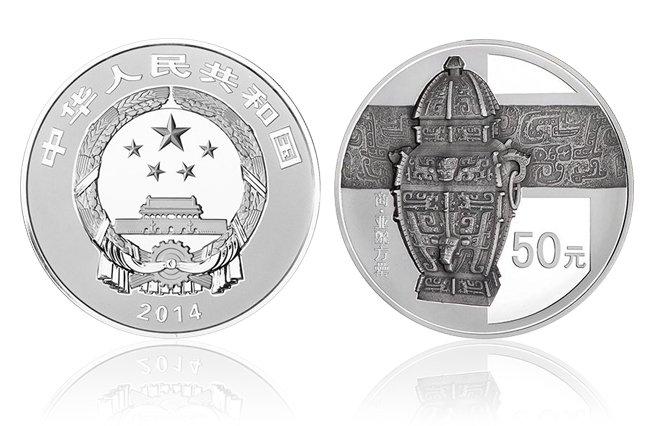 2014 中国青铜器金银纪念币(第三组)5盎司 银币